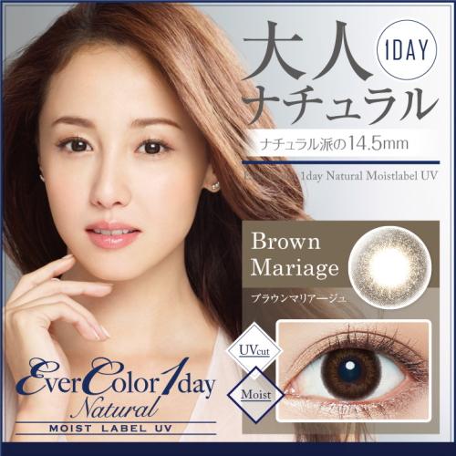 隐形眼镜 美瞳 Ever Color 1 day Natural Moist label UV Brown marriage