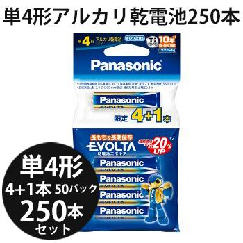 パナソニック エボルタ 単4形アルカリ乾電池 4+1本パック LR03EJSP/5H 50個(250本)セット