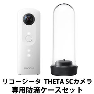 RICOH リコー THETA SC(シータ)ホワイト TH-2ハードケース セット