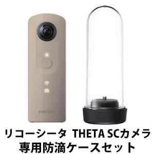 RICOH リコー THETA SC(シータ)ベージュ TH-2ハードケース セット