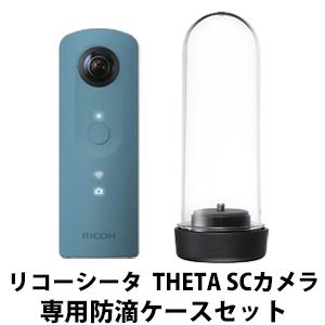 RICOH リコー THETA SC(シータ)ブルー TH-2ハードケース セット