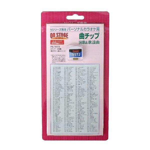 パーソナルカラオケオン・ステージ Nシリーズ専用追加曲チップ 演歌・歌謡曲 特選200曲入り PK-NSTシリーズ【お取り寄せ】
