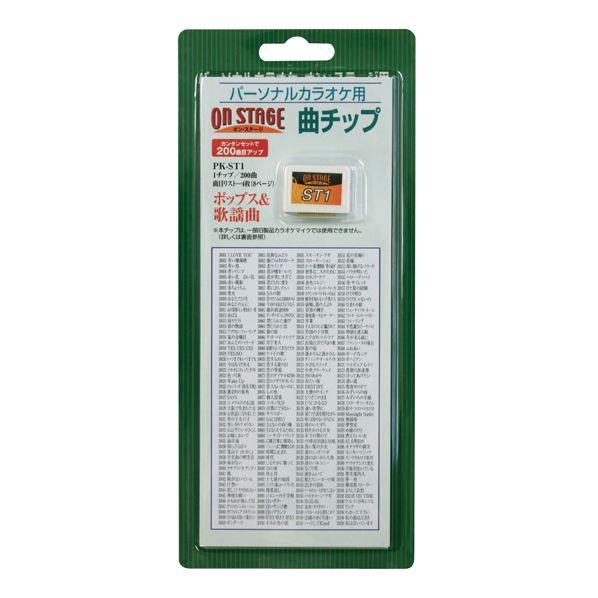 パーソナルカラオケオン・ステージ専用追加曲チップ ポップス・歌謡曲 特選200曲入り PK-STシリーズ