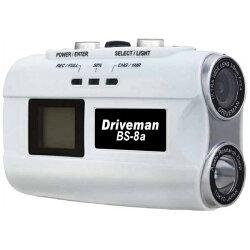 アサヒリサーチ Driveman ドライブマン バイク用ドライブレコーダー ヘルメット装着型 BS-8a W(ホワイト)