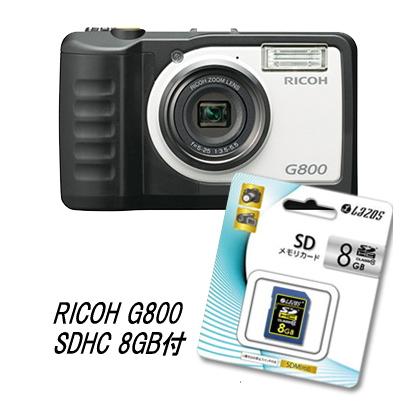 【SDHCカード8GB付】リコー 工事現場仕様 防水・防塵・業務用デジタルカメラ RICOH G800
