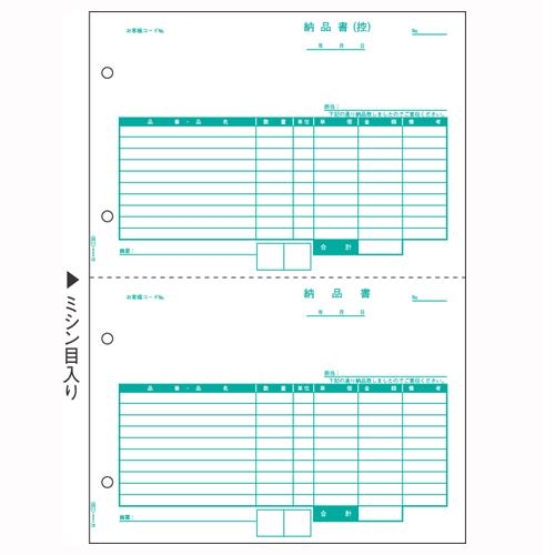 オフィス用品 文具 ヒサゴ メーカー公式ショップ 4902668013155 SB1158 納品書 海外輸入
