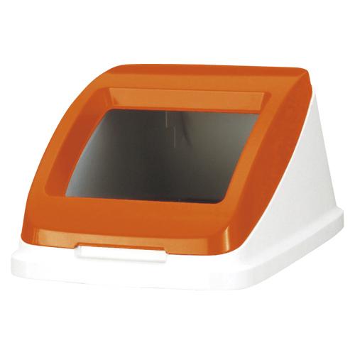 オフィス用品 文具 アロン化成 分別ペールCF50蓋もえるオレンジ 驚きの価格が実現 585960 ワイド 希望者のみラッピング無料 4970210836910