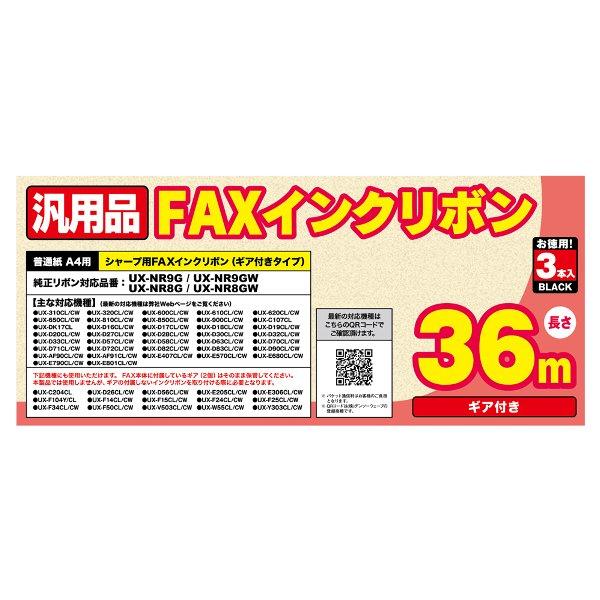 メーカー純正品UX-NR8G UX-NR8GW UX-NR9G UX-NR9GW互換普通紙ファクス用インクフィルム ミヨシ 汎用FAXインクリボン 《週末限定タイムセール》 ブランド買うならブランドオフ シャープ FXS36SH-3 3本入り MCO UX-NR8G対応
