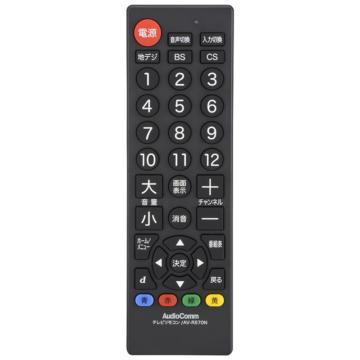テレビの基本機能に的を絞ったシンプル設計 OHM 税込 お買い得 オーム電機 AudioComm 24社対応 ブラック AV-R570N-K TV用シンプルリモコン