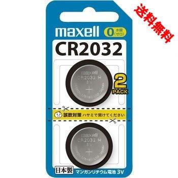 定形外配送品以外の商品との同梱はできません 定形郵便発送 正規品スーパーSALE×店内全品キャンペーン 送料無料 maxell マクセル CR2032.2BS リチウムコイン電池 売り込み