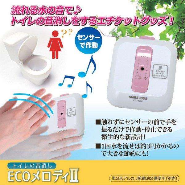 Ohm electric equipment OHM toilet running water sound generator OGH-1#