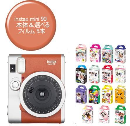 (フィルム50枚セット)富士フィルム(フジフィルム)チェキ instax mini90 チェキ カメラ本体1台+フィルム50枚が選べる【5】