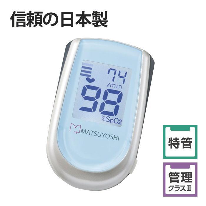 国内送料無料 衛生 医療 介護 診察室備品 パルスオキシメータ 酸素濃度計 日本製 DX アジサイブルー 医療機器認証取得済品 MY-2000B マツヨシ パルスオキシメーター 35%OFF