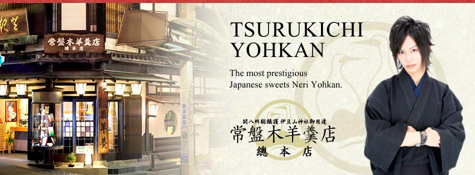 鶴吉羊羹 常盤木羊羹店楽天市場店:代表銘菓の「鶴吉羊羹」を製造販売しています、羊羹屋です。