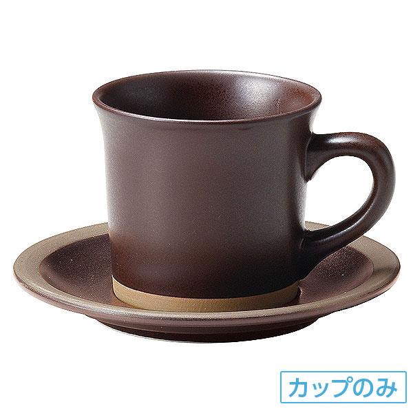 おしゃれな洋食器。喫茶店 カフェ レストラン ホテルのモーニング ランチなどに。 ハーベスト カカオブラウン アメリカンカップ (碗のみ) 洋食器 コーヒーカップ・ティーカップ・ソーサー・ポット 日本製 業務用 ホテル&レストラン おしゃれ 陶器 コーヒーカップ 珈琲 紅茶 カフェ食器 54-16162050