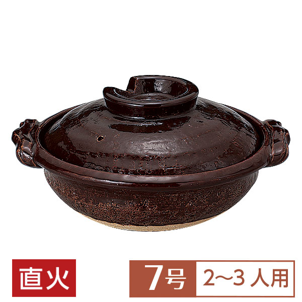 アメ釉7号鍋 25.5cm 和食器 土鍋 美濃焼 直火OK 業務用 27-394-047-me