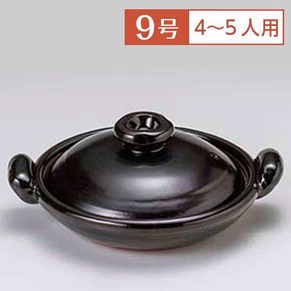 黒釉 手造り すっぽん鍋9号 和食器 陶板 土鍋 多機能 日本製 萬古焼 業務用 26-409-036-su