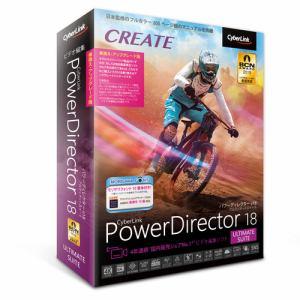 CyberLink PowerDirector 18 Ultimate Suite 乗り換え・アップグレード版