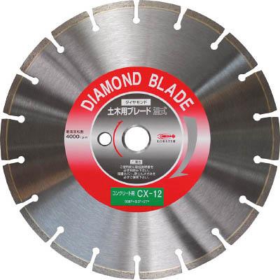 ロブテックス CX1027 ダイヤモンドカッターコンクリート用 10インチ 27パイ