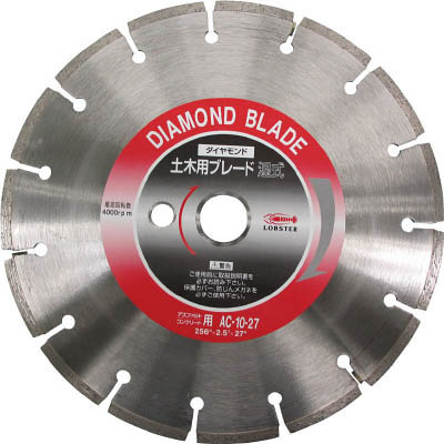 ロブテックス AC1027 ダイヤモンド土木用ブレード 10インチ 27パイ