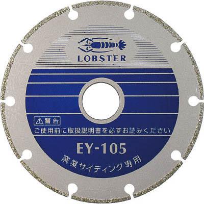ロブテックス EY125 電着ダイヤモンドホイール 窒素サイディング専用 125mm