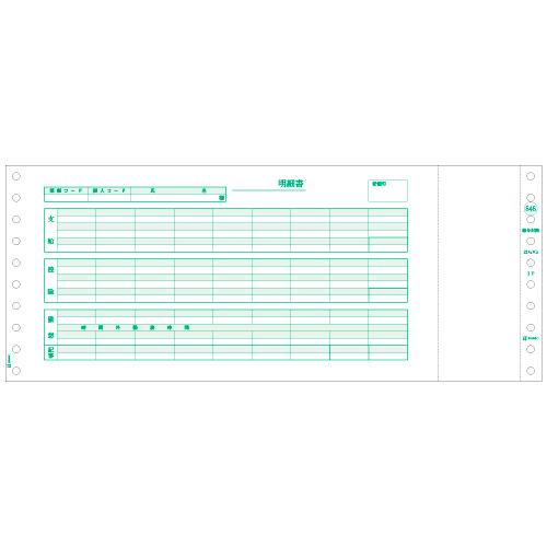 ヒサゴ SB846 給与封筒 3P 1000枚綴り 3枚複写 315x127mm(12_4/10