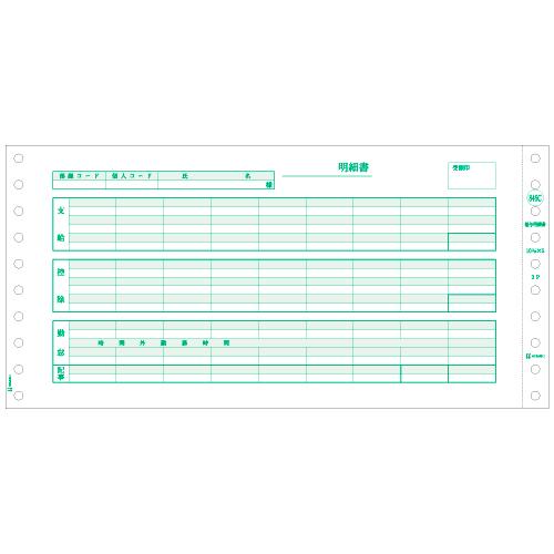 ヒサゴ SB846C 給与明細書(密封式) 3P 1000枚綴り 3枚複写 262x127mm(10_3/10