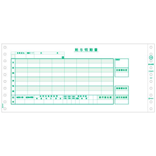 ヒサゴ SB153 給与封筒 3P 1000枚綴り 3枚複写 284x127mm(11_2/10