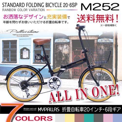 マイパラス 折畳自転車 20インチ 6段変速 オールインワン M-252 ブラック
