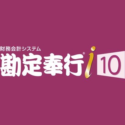 オービックビジネスコンサルタント 勘定奉行i10 Sシステム スタンドアロン版