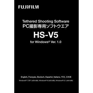 富士フイルム HS-V5 for Windows Ver. 1.0 PC撮影専用ソフトウエア