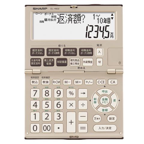【在庫あり】14時までの注文で当日出荷可能! シャープ EL-K632-X 金融電卓 12桁