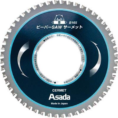 アサダ EX7010497 ビーバーSAWサーメットB165