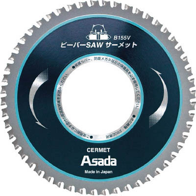 アサダ EX7010498 ビーバーSAW サーメットB155V
