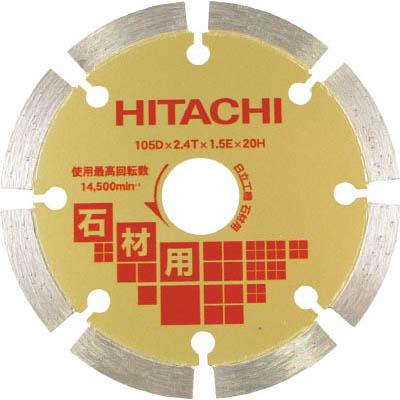 ハイコーキ 0032-6539 180mm 石材用 ダイヤモンドカッター(セグメント)