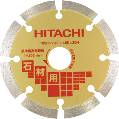 ハイコーキ 0032-6538 ダイヤモンドカッター 150mmX22(セグメント) 石材用