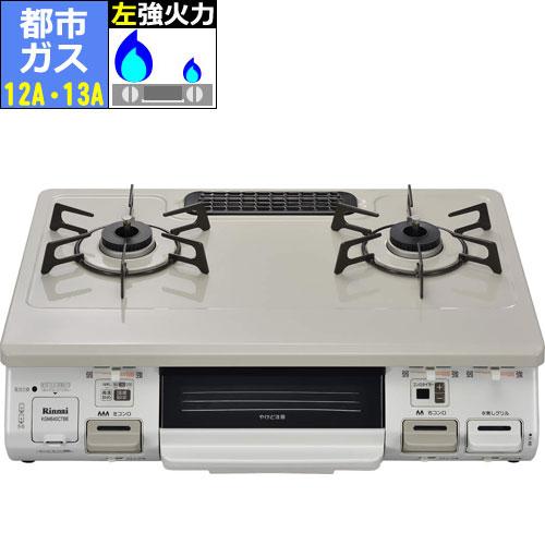 【長期保証付】リンナイ KGM640CTBEL-13A(都市ガス 12A・13A用) ガステーブル 左強火力