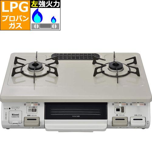 【長期保証付】リンナイ KGM640CTBEL-LP(プロパンガス用) ガステーブル 左強火力