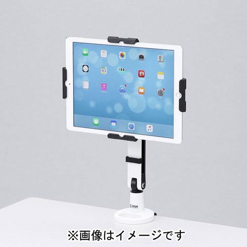 サンワサプライ CR-LATAB23 11~13インチ対応iPad・タブレット用アーム
