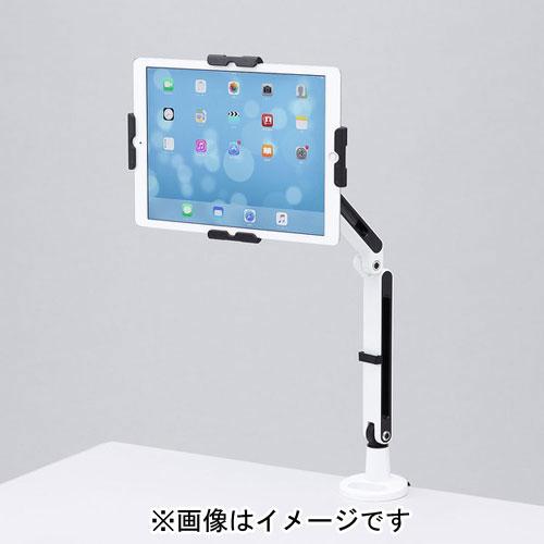 サンワサプライ CR-LATAB24 11~13インチ対応iPad・タブレット用アーム