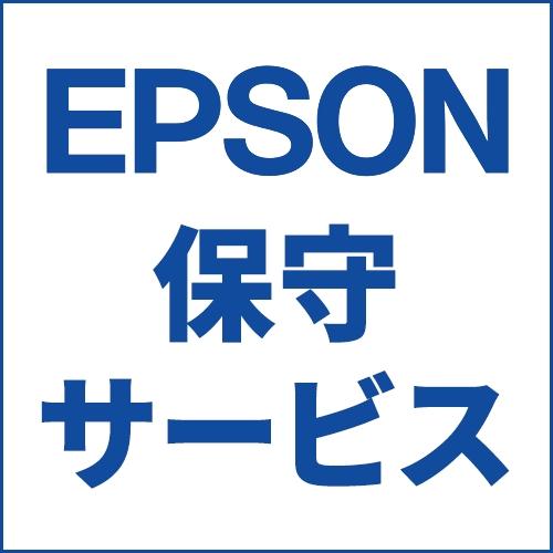 エプソン HLPS61605 エプソンサービスパック(定期交換部品なし) 購入同時5年 LP-S6160用