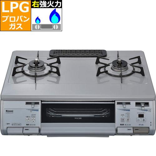 【長期保証付】リンナイ KGM630VGRR LP(プロパンガス用) ガステーブル 右強火力