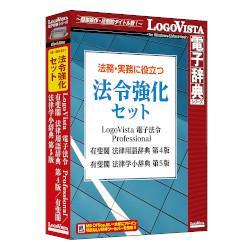 LOGOVISTA 法務・実務に役立つ法令強化セット Win&Mac