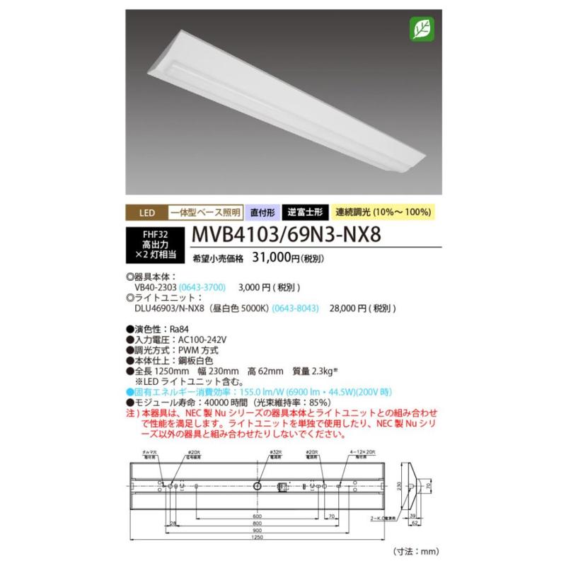 NEC MVB4103/69N3-NX8 一体型LEDベースライト 逆富士形 W230 6900lm 連続調光 昼白色