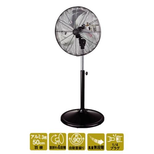 【長期保証付】ナカトミ AF-50R 50cmエアーファンスタンド式 扇風機 AF50Rひんやり 熱対策 アイス 冷感 保冷 冷却 熱中症 涼しい クール 冷気