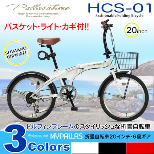 マイパラス HCS-01W(ホワイト) 折畳自転車20・6SP・オールインワン