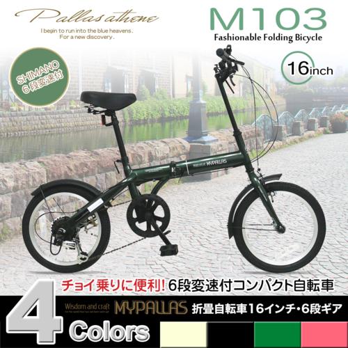 マイパラス M-103GR(グリーン) 折畳自転車16・6SP