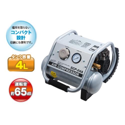 【長期保証付】ナカトミ SCP-04A オイルレスコンプレッサー 単相100V50/60Hz