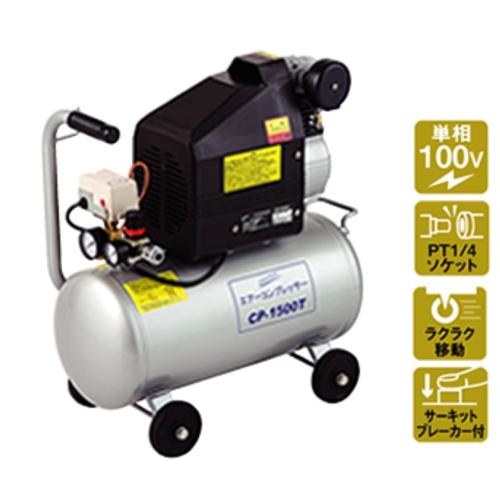 【長期保証付】ナカトミ CP-1500T エアーコンプレッサー 単相 100V 50/60Hz