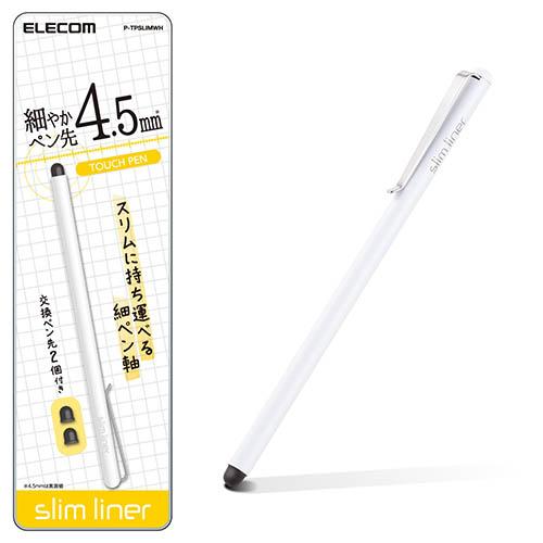 エレコム 大幅値下げランキング P-TPSLIMWH スマートフォン用スリムタッチペン 定価の67%OFF ホワイト
